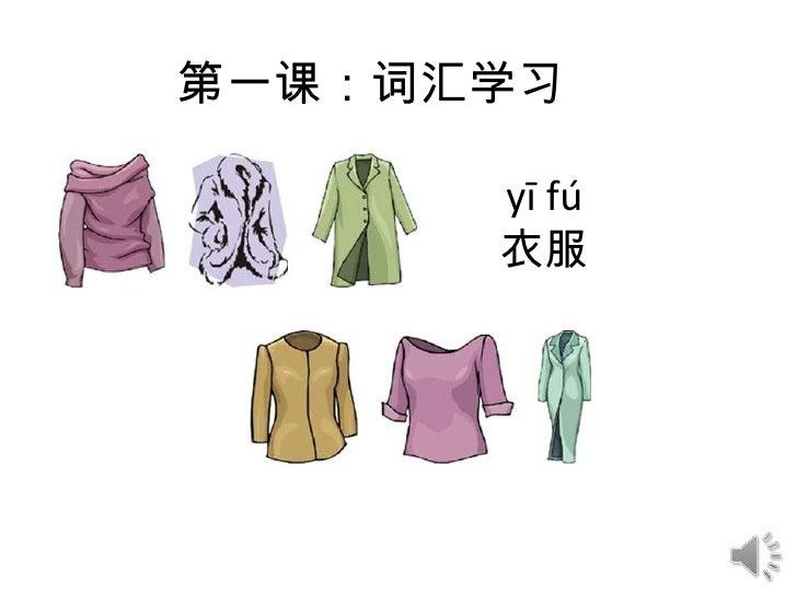 第一课:词汇学习      yī fú      衣服