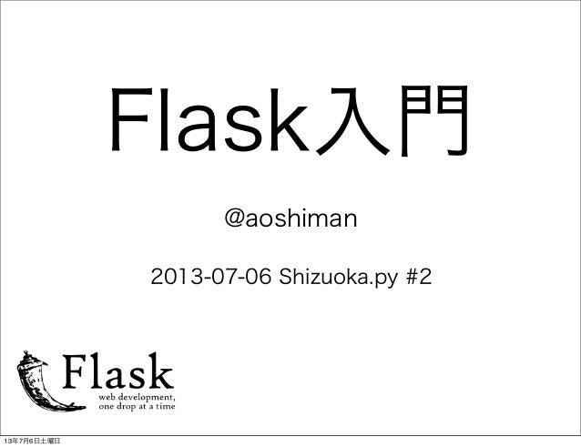 Flask入門 @aoshiman 2013-07-06 Shizuoka.py #2 13年7月6日土曜日
