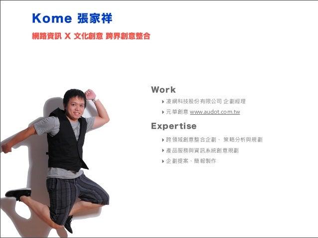 Flat design presentation  扁平設計式簡報 Slide 2