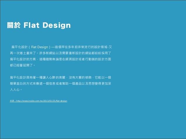 Flat design presentation  扁平設計式簡報 Slide 3