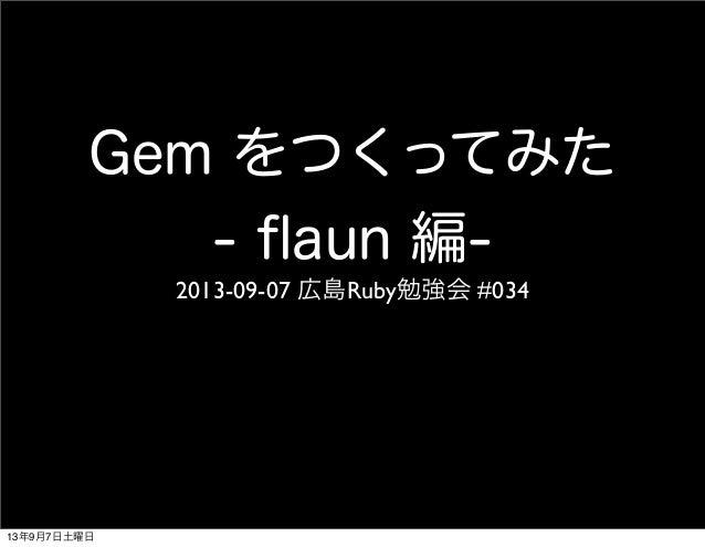 Gem をつくってみた - flaun 編- 2013-09-07 広島Ruby勉強会 #034 13年9月7日土曜日