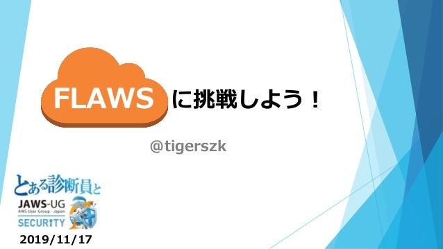 に挑戦しよう! 2019/11/17 @tigerszk FLAWS