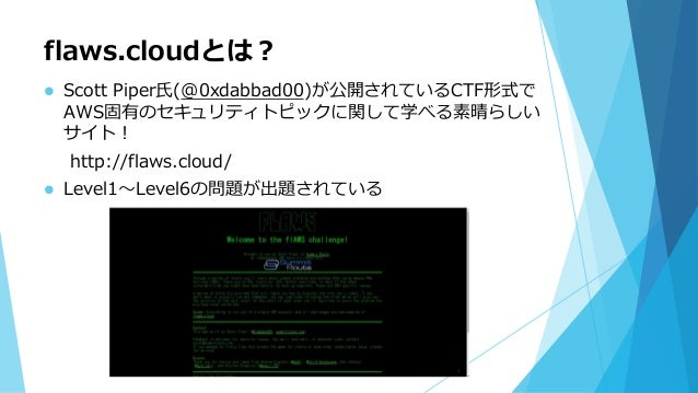 flaws.cloudに挑戦しよう! Slide 3