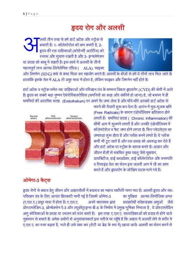 1|P age  अ  �दय रोग और अलसी  लसी तीन तरह से हमें हाट र् अटेक और स्ट्रो बचाती है। 1- कॉलेस्टेरोल को कम करती ह, 2�दय क� र� व...
