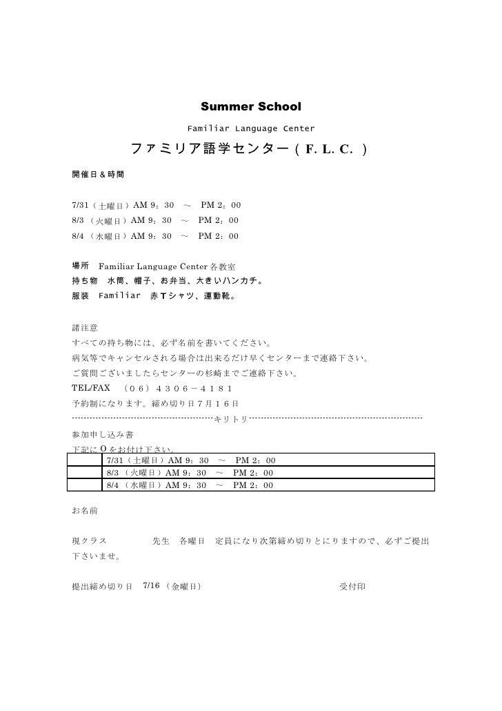Summer School                                     Familiar Language Center                    ファミリア語学センター( F. L. C. ) 開催日&...