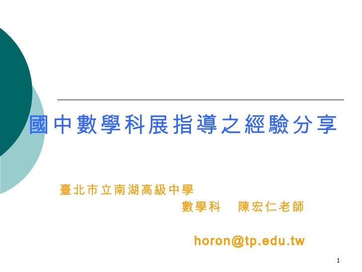 國中數學科展指導之經驗分享 臺北市立南湖高級中學 數學科  陳宏仁老師 [email_address]