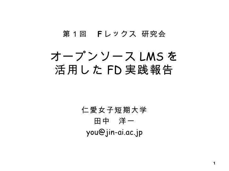 第1回  F レックス 研究会 オープンソース LMS を 活用した FD 実践報告 仁愛女子短期大学 田中 洋一 [email_address]