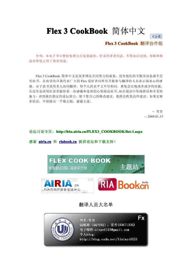 Flex 3 CookBook 简体中文                                    Flex 3 CookBook 翻译协作组    申明:本电子书可整份免费自由复制流传,但未经译者同意,不得加以切割、剪辑和修 改内...