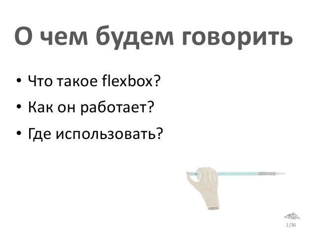 """""""Flexbox — гибче мыслишь, больше спишь"""", Алексей Чернышев, MoscowJS 24 Slide 2"""