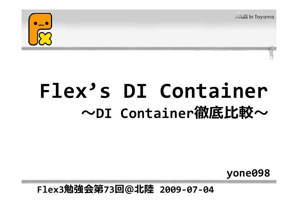 Flex'sDIContainer       〜DI Container徹底⽐較〜                                yone098 Flex3勉強会第73回@北陸 2009‐07‐04