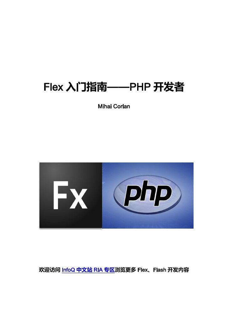 Flex 入门指南——PHP 开发者                 Mihai Corlan     欢迎访问 InfoQ 中文站 RIA 专区浏览更多 Flex、Flash 开发内容