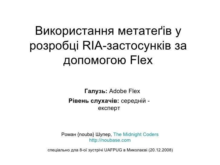 Використання метатеґів у розробці  RIA- застосунків за допомогою  Flex Роман  {nouba}  Шупер,  The Midnight Coders http://...