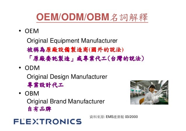 flextronics odm Outsourcing design to asia: odm practices  flextronics, quanta, and compal, etc  growing trend of outsourcing design to asia.