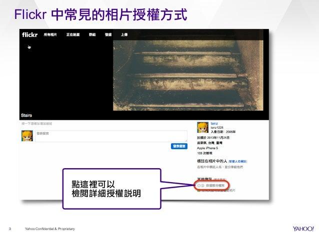 Flickr 中常見的相片授權方式 3 Yahoo Confidential & Proprietary 點這裡可以 檢閱詳細授權說明