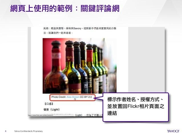 網頁上使用的範例:關鍵評論網 8 Yahoo Confidential & Proprietary 標示作者姓名、授權方式、 並放置回Flickr相片頁面之 連結