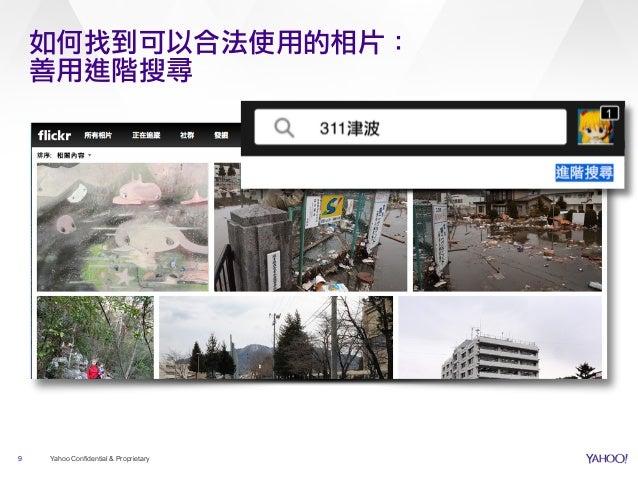 如何找到可以合法使用的相片: 善用進階搜尋 9 Yahoo Confidential & Proprietary