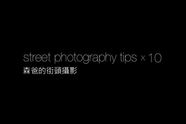 street photography tips 森爸的街頭攝影 10x