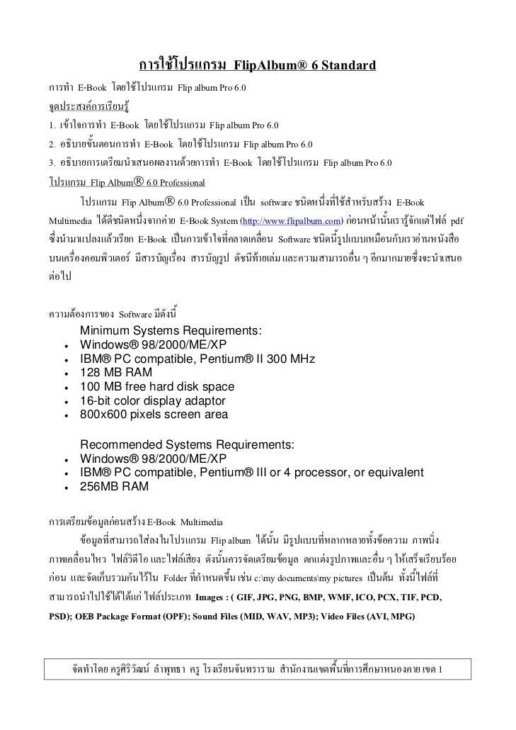 การใชโปรแกรม FlipAlbum® 6 Standardการทํา E-Book โดยใชโปรแกรม Flip album Pro 6.0จุดประสงคการเรียนรู1. เขาใจการทํา E-Bo...