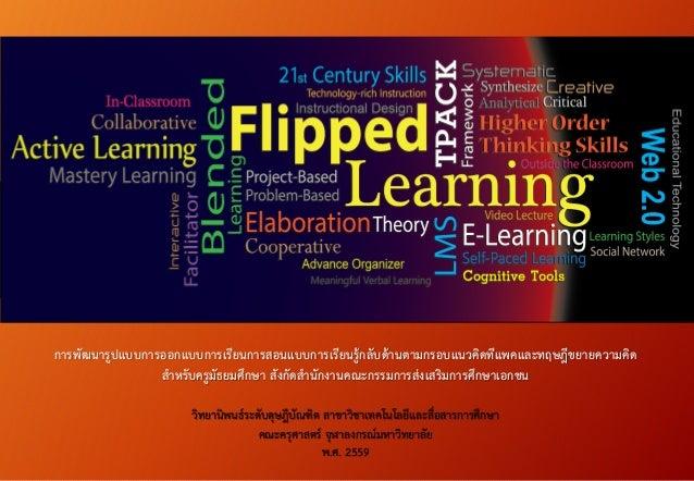 การพัฒนารูปแบบการออกแบบการเรียนการสอนแบบการเรียนรู้กลับด้านตามกรอบแนวคิดทีแพคและทฤษฎีขยายความคิด สาหรับครูมัธยมศึกษา สังกั...
