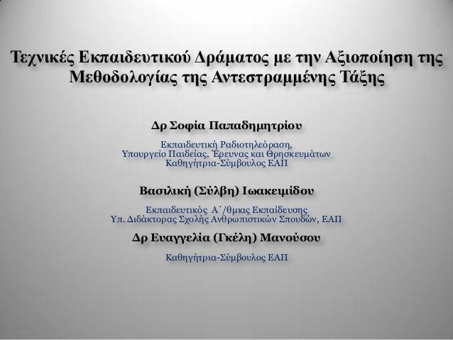 Τεχνικές Εκπαιδευτικού Δράματος με την Αξιοποίηση της Μεθοδολογίας της Αντεστραμμένης Τάξης Δρ Σοφία Παπαδημητρίου Εκπαιδε...
