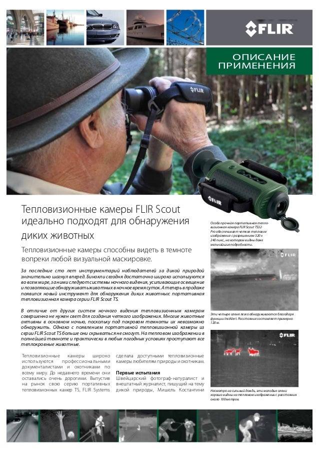 ОПИСАНИЕ ПРИМЕНЕНИЯ  Тепловизионные камеры FLIR Scout идеально подходят для обнаружения диких животных Тепловизионные каме...