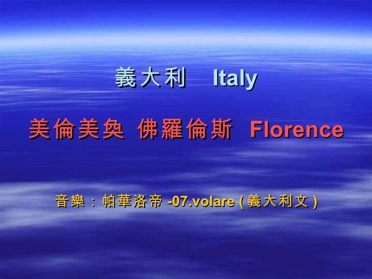 義大利  Italy 美倫美奐 佛羅倫斯  Florence 音樂:帕華洛帝 -07.volare ( 義大利文 )