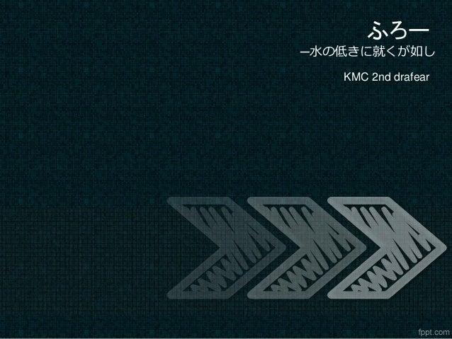 ふろー ─水の低きに就くが如し KMC 2nd drafear 1
