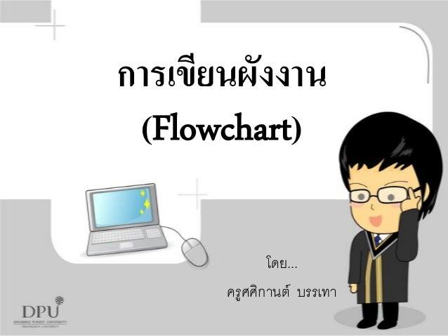 การเขียนผังงาน (Flowchart) โดย... ครูศศิกานต์ บรรเทา
