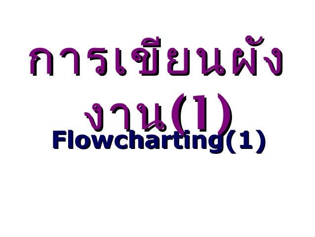 การเขียนผังการเขียนผัง งานงาน(1)(1)Flowcharting(1)Flowcharting(1)