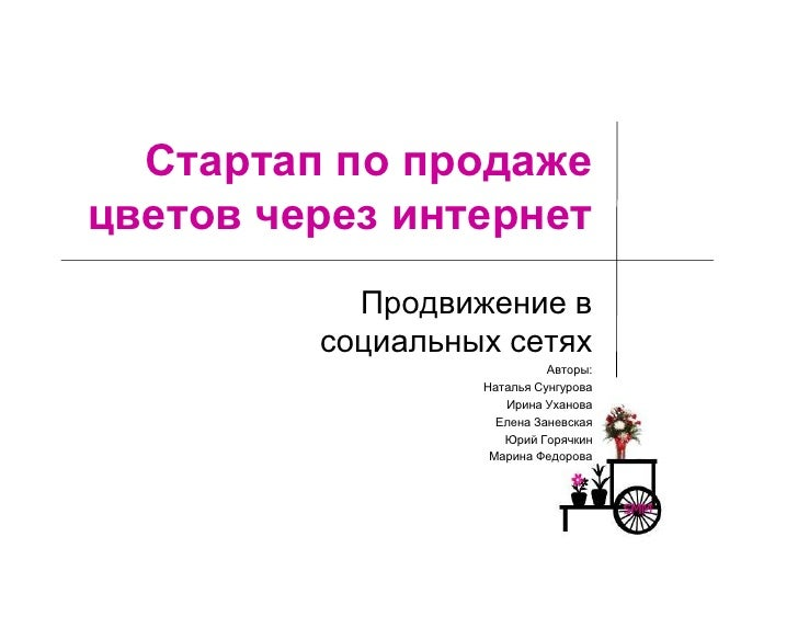 Стартап по продажецветов через интернет           Продвижение в         социальных сетях                            Авторы...