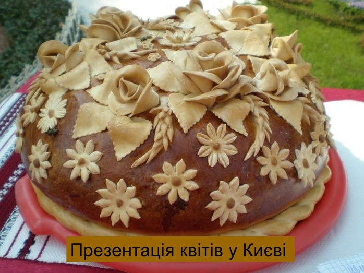 Презентація   квітів y Києві
