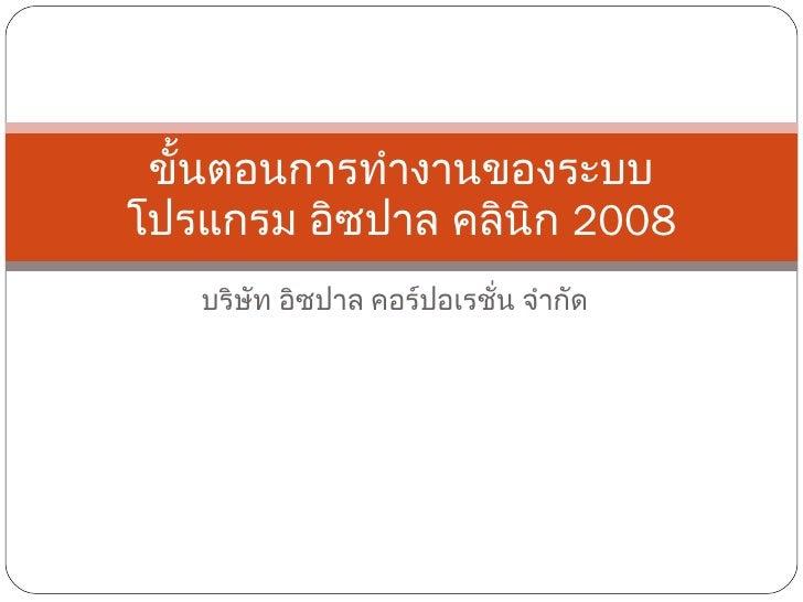 บริษัท อิซปาล คอร์ปอเรชั่น จำกัด ขั้นตอนการทำงานของระบบ โปรแกรม อิซปาล คลินิก  2008