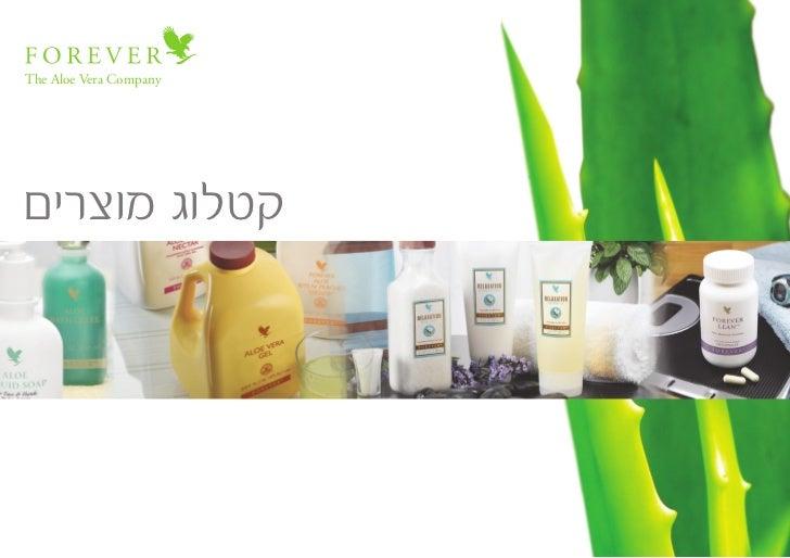 The Aloe Vera Companyקטלוג מוצרים
