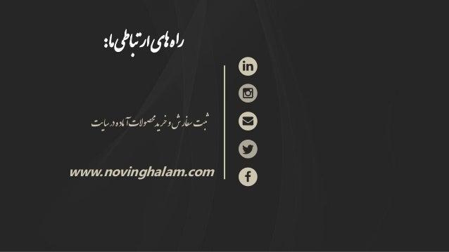 www.novinghalam.com سردآمادهوالتصمح ریدخوفارشستثبتیا مایطباتاراهیهار: