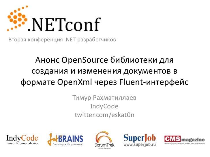 Вторая конференция .NET разработчиков<br />Анонс OpenSource библиотеки для создания и изменения документов в формате OpenX...