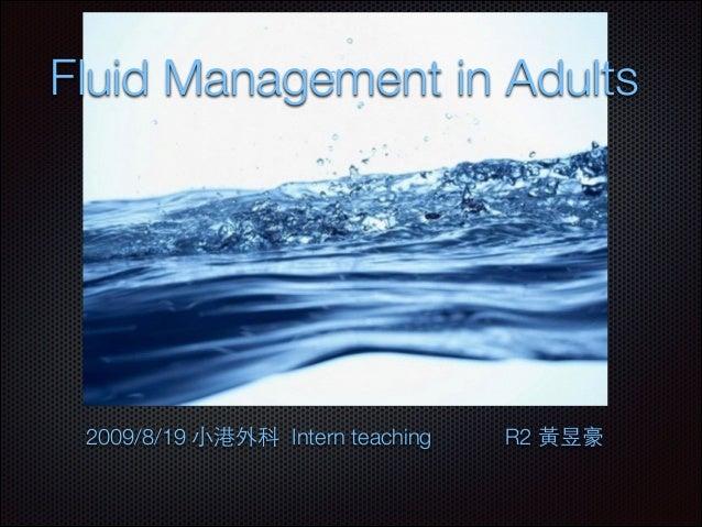 Fluid Management in Adults  2009/8/19 ⼩小港外科 Intern teaching  R2 ⿈黃昱豪