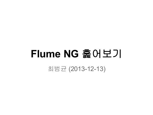 Flume NG 훑어보기 최범균 (2013-12-13)