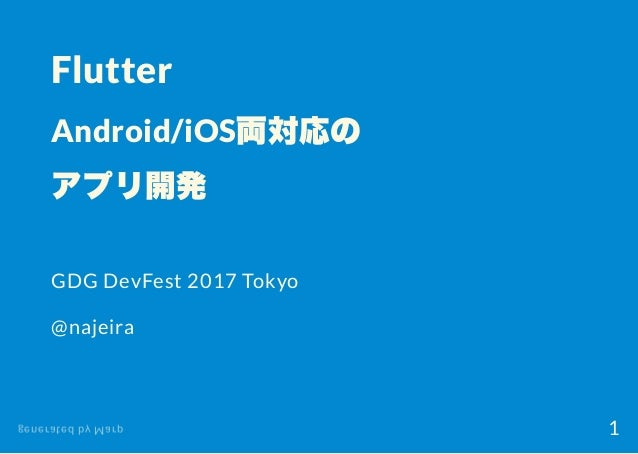 Flutter Android/iOS両対応の アプリ開発 GDG DevFest 2017 Tokyo @najeira generated by Marp 1