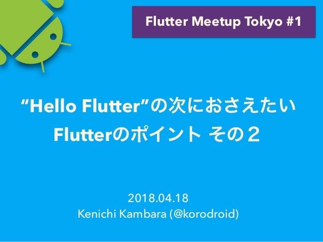 """2018.04.18 Kenichi Kambara (@korodroid) Flutter Meetup Tokyo #1 """"Hello Flutter"""" Flutter"""