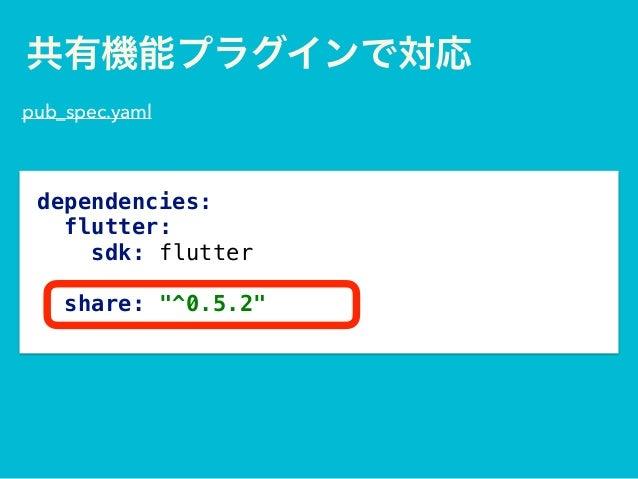 """Hello Flutter""""の次におさえたい Flutterのポイント その5"""