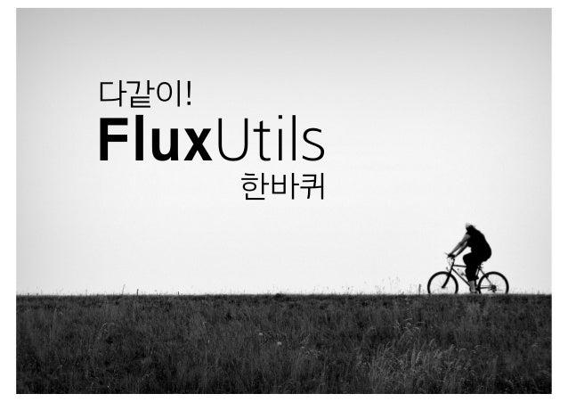 다같이! FluxUtils 한바퀴