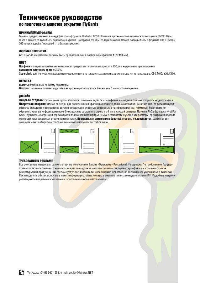 Тел./факс +7 495 967-1551; e-mail: design@flycards.NET Техническое руководство по подготовке макетов открыток FlyCards ПРИ...