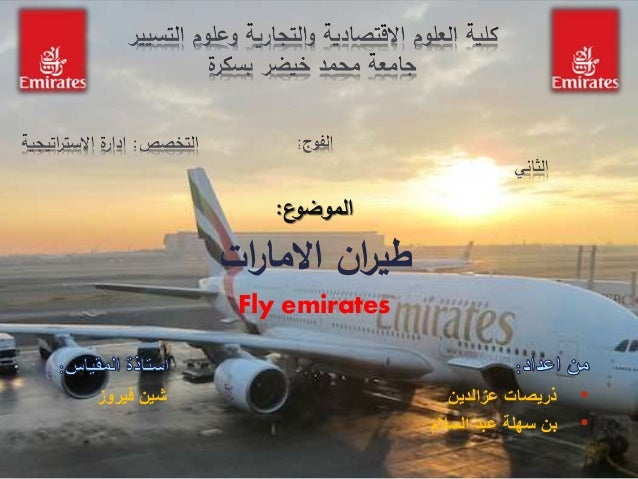 عالموضو: اتراالما انرطي Fly emirates •ذريصاتفيروز شين عزالدين •السالم عبد سهلة بن