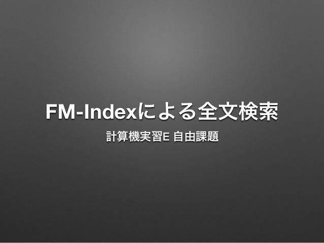 FM-Indexによる全文検索 計算機実習E 自由課題