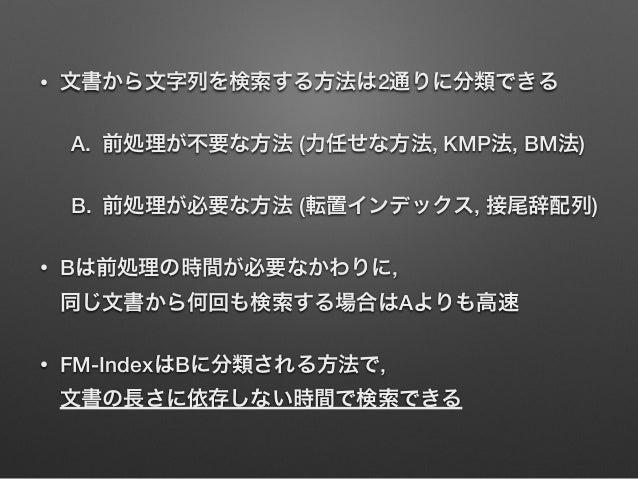 FM-indexによる全文検索 Slide 2