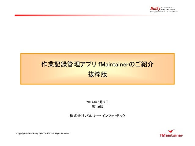 Copyright © 2014 Bulky Info Tec INC All Rights Reserved. 株式会社バルキー・インフォ・テック BulkyBonne foi Effort Confiance Bulky Info Tec ...