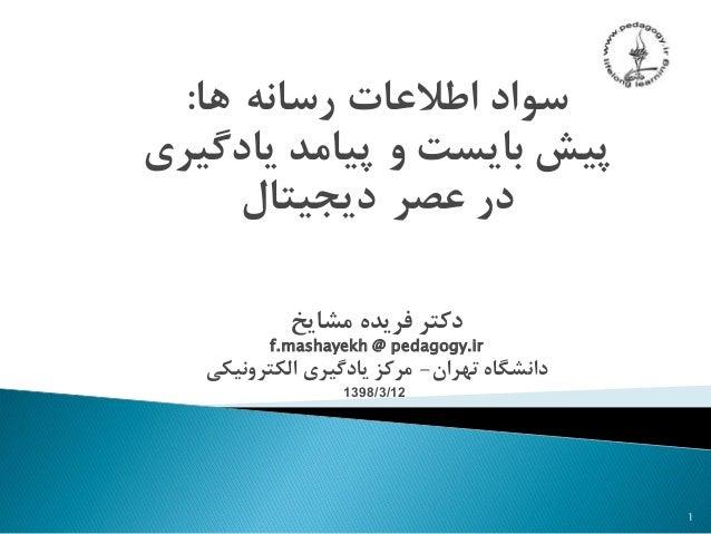 اطالعات سوادرسانهها: بایست پیشوپیامدیادگیری درعصردیجیتال مشایخ فریده دکتر f.mashayekh @ peda...