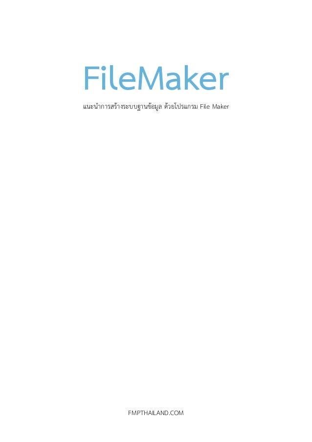 FileMakerแนะนําการสร้างระบบฐานข้อมูล ด้วยโปรแกรม File Maker ! ! ! ! ! ! ! ! ! ! ! ! ! ! FMPTHAILAND.COM
