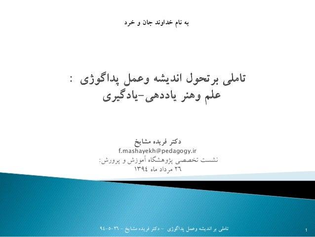 دکترمشایخ فریده f.mashayekh@pedagogy.ir نشستپرورش و آموزش پژوهشگاه تخصصی: 26ماه مرداد1394 پداگوژی ...