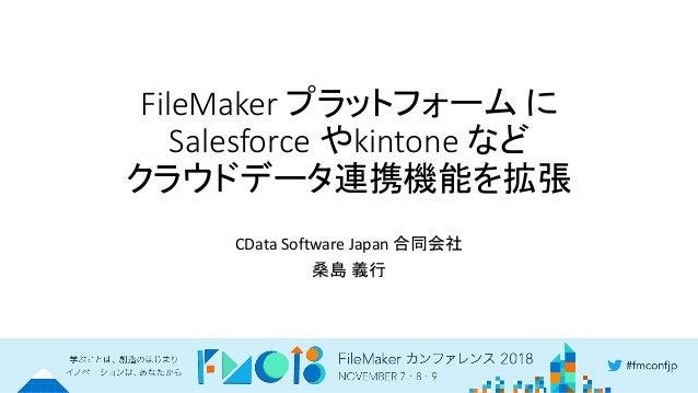 FileMaker プラットフォーム に Salesforce やkintone など クラウドデータ連携機能を拡張 CData Software Japan 合同会社 桑島 義行
